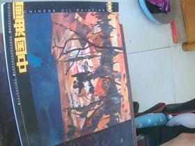 中国油画2010年第1期