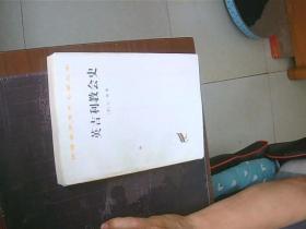汉译世界学术名著丛书:英吉利教会史