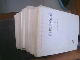 汉译世界学术名著丛书 自然的体系(上卷)