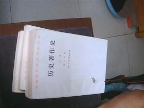 汉译世界学术名著丛书:历史著作史(上卷)(第一分册)