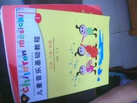 儿童音乐基础教程 第一册+第二册,2册合售,含2张光盘