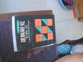 逻辑研究 第一卷第二卷 第一部分第二部分 3册合售
