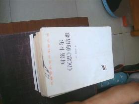 汉译世界学术名著丛书:对笛卡尔《沉思》的诘难