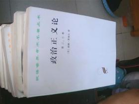 汉译世界学术名著丛书:政治正义论(全二册)