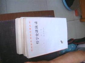 汉译世界学术名著丛书哲学史讲演录 第一卷