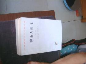 汉译世界学术名著丛书:神圣人生论 (下)