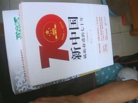 新中国:砥砺奋进的七十年(手绘插图本)全新未开封