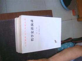 汉译世界学术名著丛书哲学史讲演录 第三卷