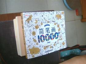 简笔画10000例