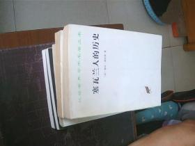 汉译世界学术名著丛书:塞瓦兰人的历史