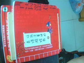 让孩子着迷的古诗游戏书