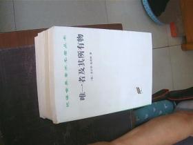 汉译世界学术名著丛书:唯一者及其所有物