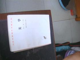 汉译世界学术名著丛书:美学第三卷(上下册)
