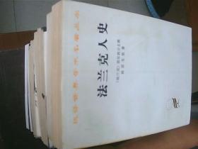 汉译世界学术名著丛书:法兰克人史