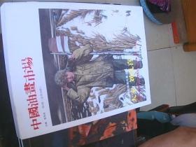 中国油画市场(第9辑)(总第30辑)