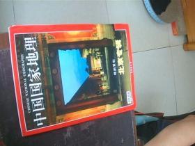 中国国家地理 2001年第6月 北京专辑