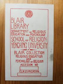 民国燕京大学图书馆藏书票一枚(红色款)