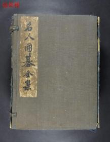 日本明治时期围棋大师 本因坊秀哉(1874-1940) 毛笔签名 昭和五年(1930)线装本《名人围棋全集》一函七册(非卖品印量少)