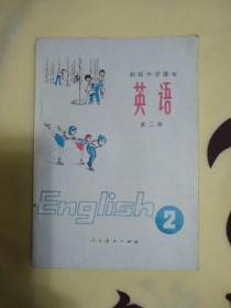 初级中学课本 英语 第二册