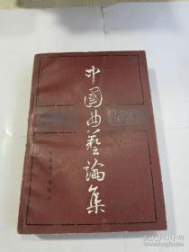 中国曲艺论集 第二集