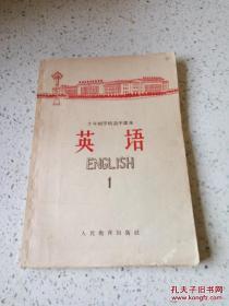 十年制学校高中课本 英语 第一册