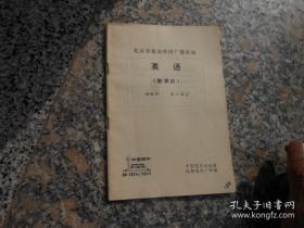 北京市业余外语广播讲座 英语{教学片}初级班 第三部分