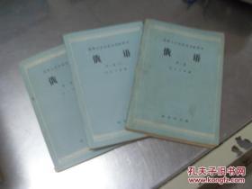 高等工业学校试用教科书 俄语(第一册上下/第二册)3本合售