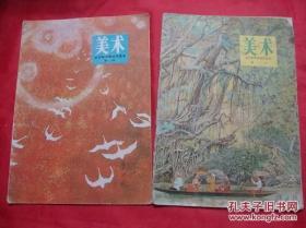 全日制中学试用课本--美术(1-5册)5本合售