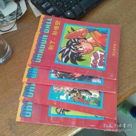 七龙珠 悟空辞世卷1-4. 4册合售