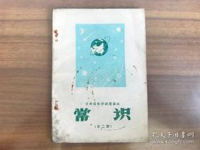 吉林省小学试用课本 常识 第二册