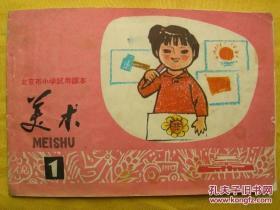 北京市小学试用课本 美术 1