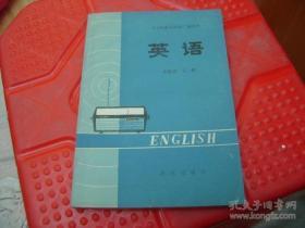 北京市业余外语广播讲座 英语 中级班(第一册)