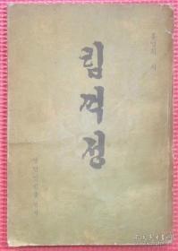 林巨正(下册)朝鲜文