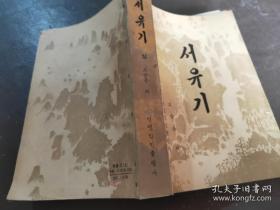 西游记(上)【朝鲜文】