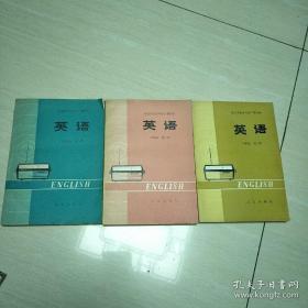 北京市业余外语广播讲座 英语 中级班 1-3册合售