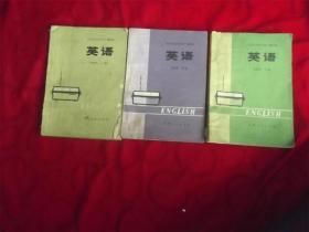 北京市业余外语广播讲座 英语 初级班【上中下】三本合售