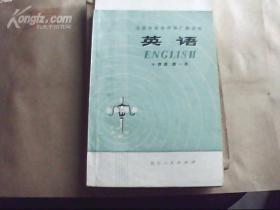 北京市业余外语广播讲座 英语 中级班(第一册)馆藏