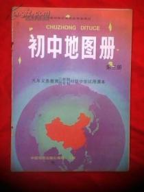 九年义务教育三年制四年制初级中学试用 初中地图册 第三册