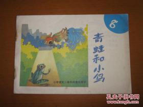 小学语文二册中的童话寓言 8. 青蛙和小鸟