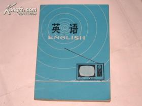 .电视教育讲座 英语 初级班 第二册
