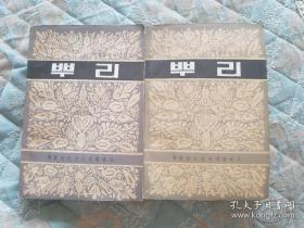 根(朝鲜文)上下册  可能签赠本