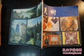美术 小学 第三册 (三年级使用)