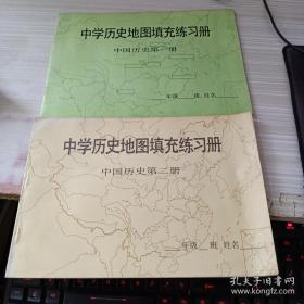中学历史地图填充练习册:中国历史第一、二册(2册合售)