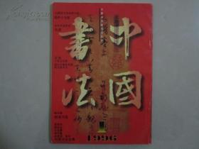 中国书法1996年第1期
