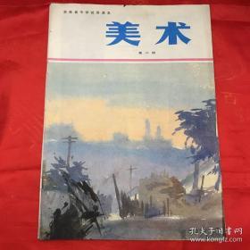 吉林省中学试用课本 美术 第二册