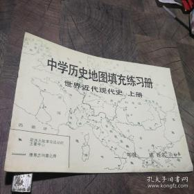中学历史地图填充练习册 世界近代现代史 上.下册.未用. 两本合售