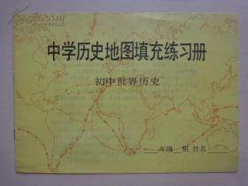 中学历史地图填充练习册 初中世界历史 全一册(未使用)