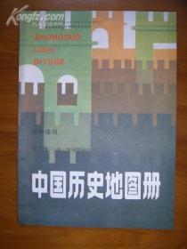 初中适用 中国历史地图册 第三册(清—北洋军阀政府)