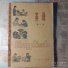 全日制十年制学校初中课本 英语 第二册 馆藏
