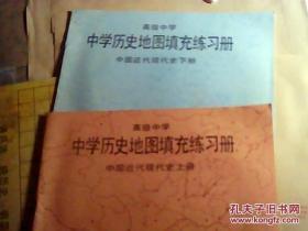 高级中学 历史地图填充练习册 中国近代现代史 上下册(未用)